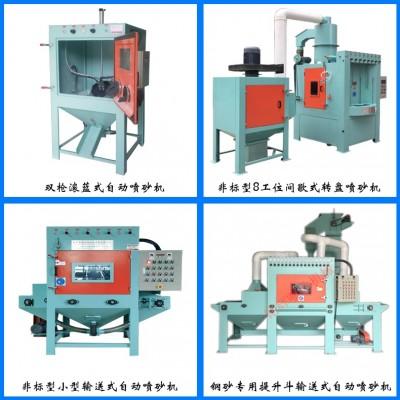 铝合金喷砂机 铝型材自动喷砂机