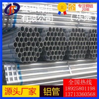 高純度 耐高溫鋁帶 5086鋁板7075鋁棒6081鋁管