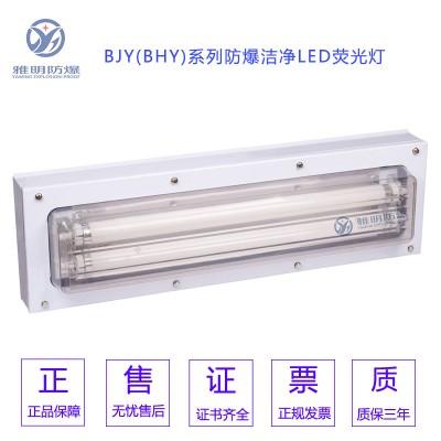 BJY嵌入式防爆净化灯 4×20W四管led防爆荧光灯