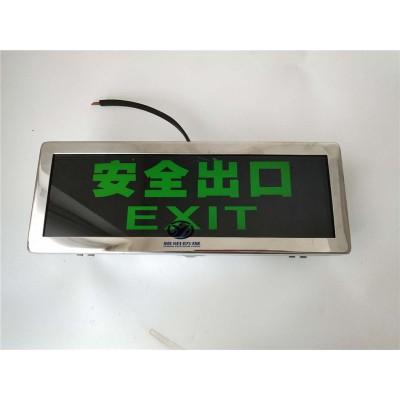 ExdIICT6IP65不锈钢防爆安全出口指示灯