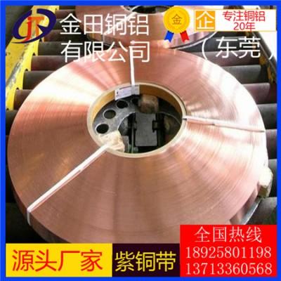 t3紫铜带,t6高品质半硬紫铜带/c1020耐冲压紫铜带