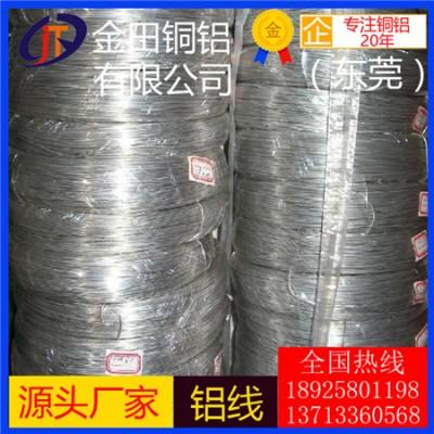 批发直销7075铝线-1090镀锡铝线,高精度5052铝线