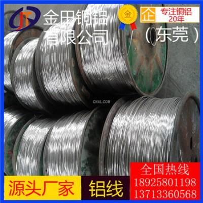 南陽5154鋁線*3003全硬合金鋁線,1A93高純度鋁線