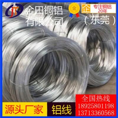 1100铝线/进口6082耐腐蚀铝线,4032大规格铝线