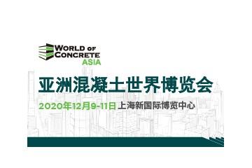 2020亞洲混凝土世界博覽會觀眾預登記正式啟動!