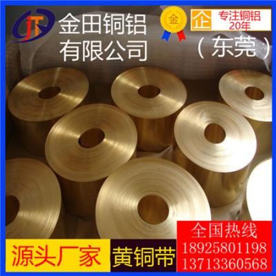 h68黄铜带-进口h62耐腐蚀黄铜带,高纯度h60黄铜带