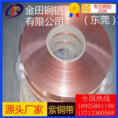 t2紫铜带,进口t4耐冲压紫铜带14mm/t5超薄紫铜带