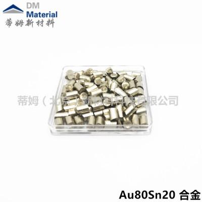 实验用高纯金锡颗粒加工定制 科研用高纯AuSn颗粒 北京蒂姆