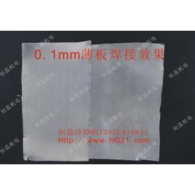供应不锈钢钛金板焊接冷焊机小广