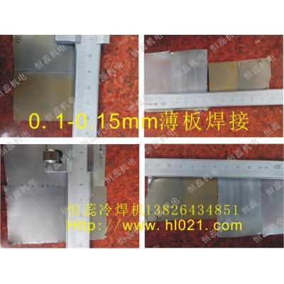 供应不锈钢窗花焊接冷焊机