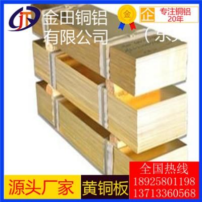 c2680黃銅板,h90高品質黃銅板-h62耐高溫黃銅板