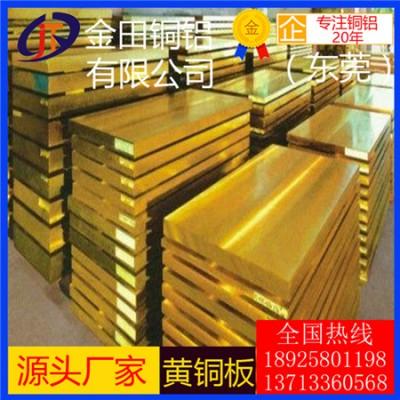 海南h59黃銅板-h68耐腐蝕黃銅板,高精度h65黃銅板
