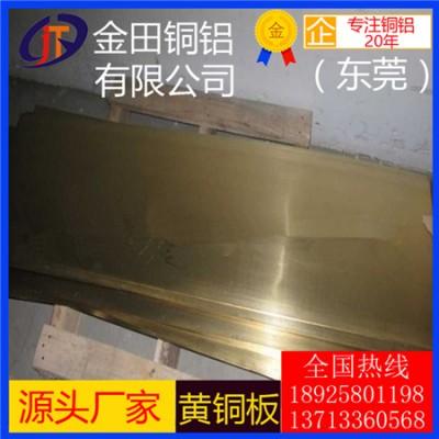 h62黃銅板*h75高純度光亮黃銅板,h68大規格黃銅板