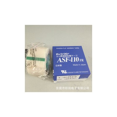 中兴化成薄膜胶带ASF-110FR 原装耐高温