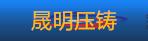 深圳市晟明压铸有限公司