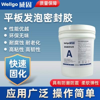 聚氨酯发泡平板密封胶