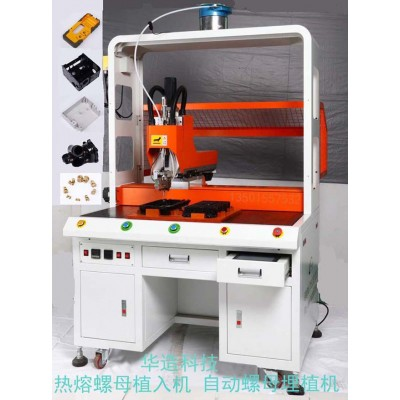 深圳热熔螺母植入机厂家价格上网本塑胶壳热熔螺母植入机