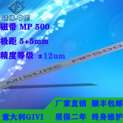 意大利 GIVI 绩伟 MP500 磁带 磁栅尺 光栅尺