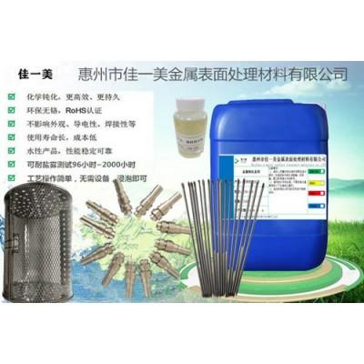广东不锈钢钝化防锈剂、提高不锈钢产品盐雾测试时间