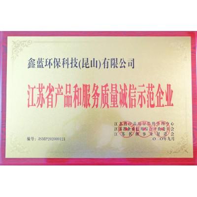 鑫蓝环保荣获江苏省产品和服务质量诚信企业