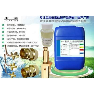 工艺处理-JYM-107铜材抗氧化剂