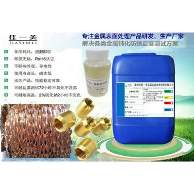 价格实惠-JYM-308铜材光亮清洗剂