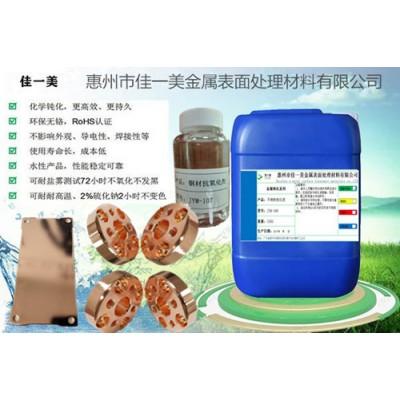 通用实惠的铜材抗氧化剂JYM-107铜材钝化剂