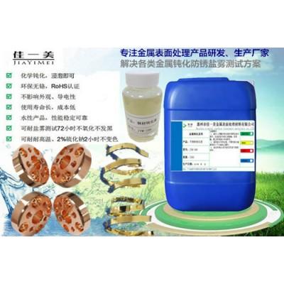 专业表面钝化处理-铜材钝化液JYM-106