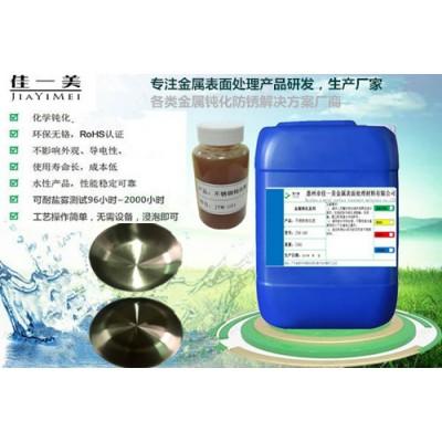 深圳不锈钢410高盐雾环保钝化处理剂