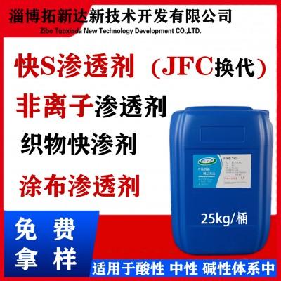 无味渗透剂 无味JFC渗透剂 无味非离子渗透剂 快S渗透剂