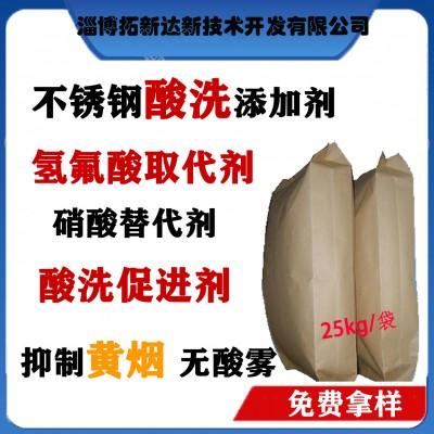 不锈钢酸洗添加剂 氢氟酸替代剂 氢氟酸取代剂 硝酸洗添加剂