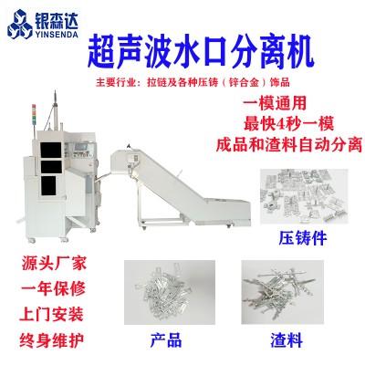 压铸周边自动化设备锌合金去水口机非标设备