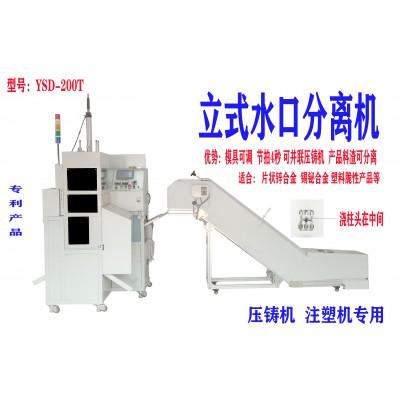 全自动水口分离机专利产品压铸行业通用