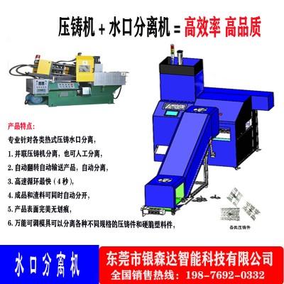 替代人工清除水口料,解决人工难提 压铸自动化去水口机