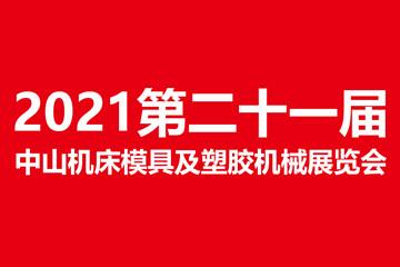 2021第二十一届中山机床模具及塑胶机械展览会(简称:2021中山机械展)招商邀请函