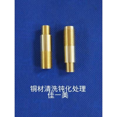 供应铜材除锈剂,铜光亮剂常温浸泡,工艺简单