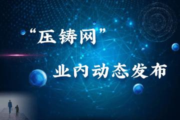 喜报!DMP展会签售力劲3500T智能压铸单元至东莞松裕兴压铸