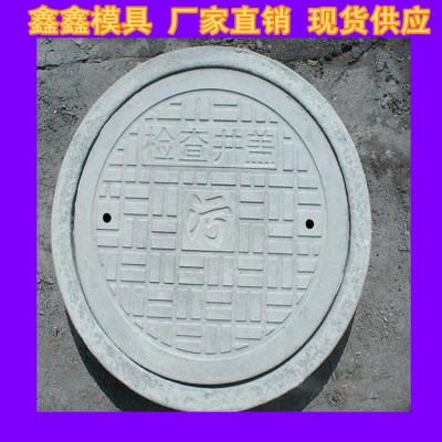 污水井盖模具存放清洗  雨水井盖模具设计