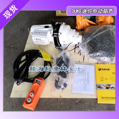 500kg环链电动葫芦,台湾DUKE,链条80級安全系数高