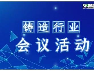 【协会活动】重庆市铸造年会邀请函(5.12~14)