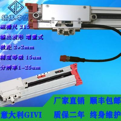 意大利 绩伟GIVI 215 磁栅尺 光栅尺 电子尺 传感器
