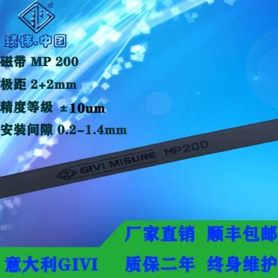意大利 绩伟GIVI MP200 磁带 磁栅尺 位移传感器