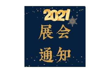 第十四届中国(北京)国际铸造展览会邀请函