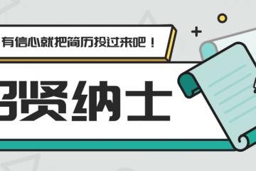 【名企招聘】广东伊之密精密机械股份有限公司正在招贤纳士