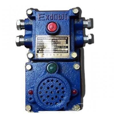 KXH127本安声光信号器井下通信设备