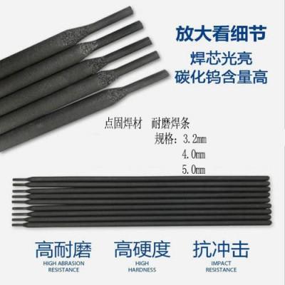 D167耐磨焊条EDPMn6-15堆焊耐磨焊条