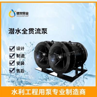 湖北1200QGBS-315KW全贯流潜水电泵多少钱