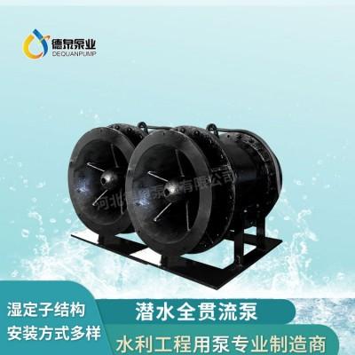 湿定子结构1000QGWZ-250KW贯流泵品牌厂商