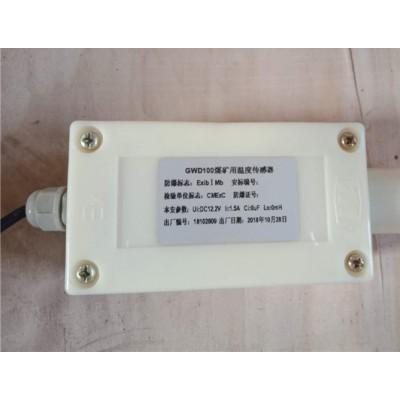 温度传感器皮带综保温度传感器GWD100型矿用