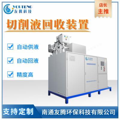 切削液集中供液系统/切削液集中供液系统设备
